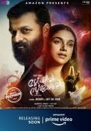 'Sufiyum Sujatayum': Of plastic passions (IANS Review; Rating: * * and 1/2 )